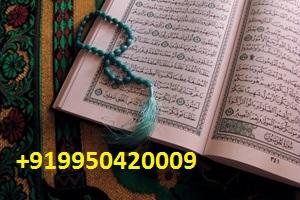 Islamic Mantra